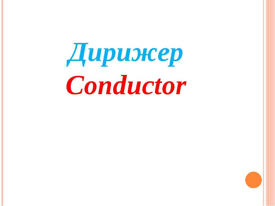 Дирижер Conductor