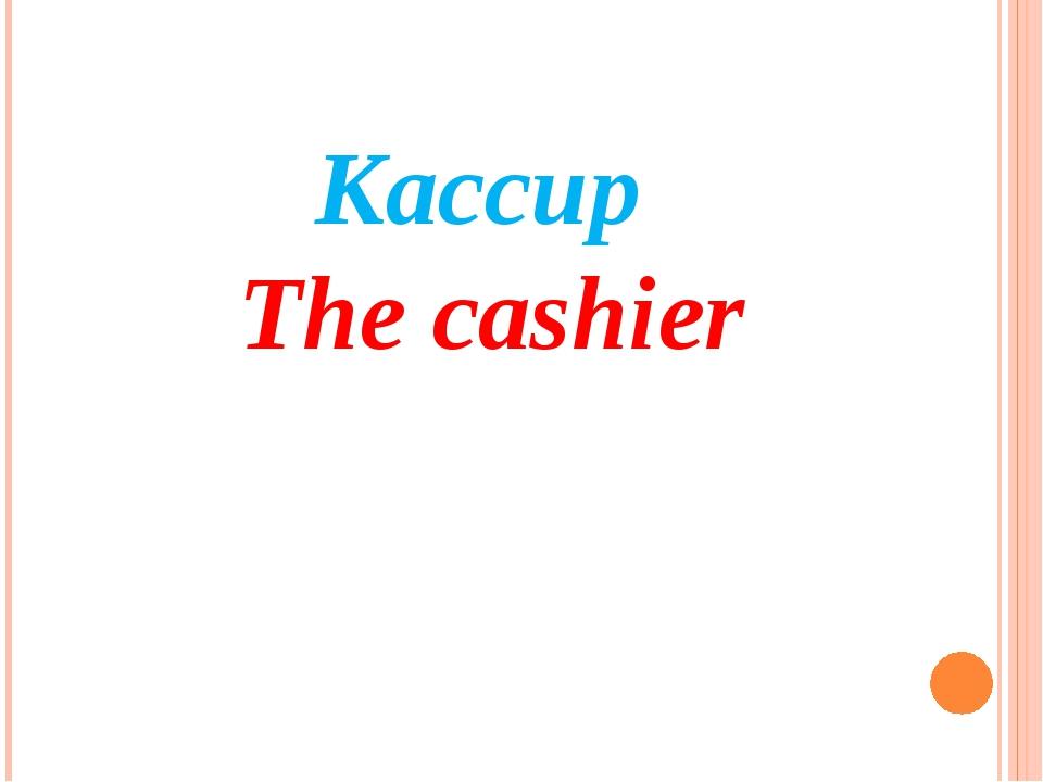 Кассир The cashier