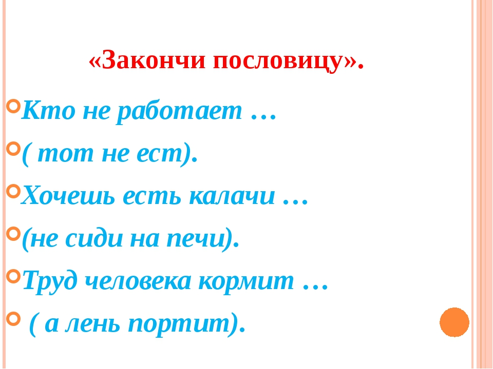 «Закончи пословицу». Кто не работает … ( тот не ест). Хочешь есть калачи … (н...