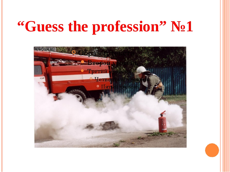 """""""Guess the profession"""" №1"""