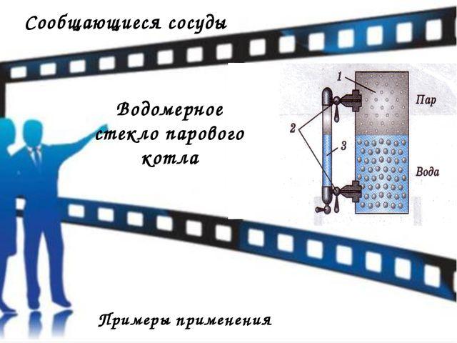 Сообщающиеся сосуды Примеры применения Водомерное стекло парового котла