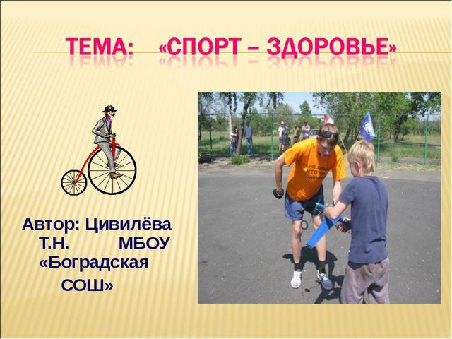 Автор: Цивилёва Т.Н. МБОУ «Боградская СОШ»