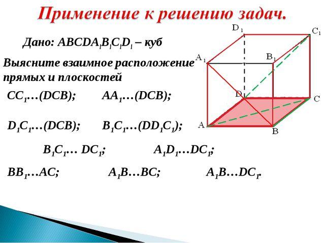 Дано: ABCDA1B1C1D1 – куб Выясните взаимное расположение прямых и плоскостей С...