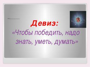 Урок КВН по химии «Важнейшие классы неорганических соединений» Девиз: «Чтобы