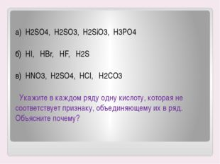 а) H2SO4, H2SO3, H2SiO3, H3PO4  б) HI, HBr, HF, H2S  в) HNO3, H2SO4, HCl,