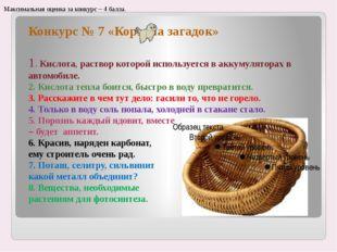 Конкурс № 7 «Корзина загадок» 1. Кислота, раствор которой используется в акк