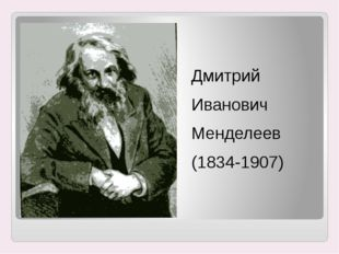 Дмитрий Иванович Менделеев (1834-1907)