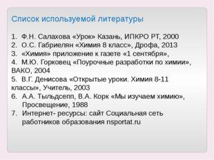 Список используемой литературы 1. Ф.Н. Салахова «Урок» Казань, ИПКРО РТ, 200