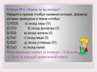 Конкурс № 2 «Знаете ли вы оксиды?» Найдите в правом столбце названия оксидов