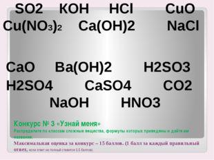 Конкурс № 3 «Узнай меня» Распределите по классам сложные вещества, формулы ко