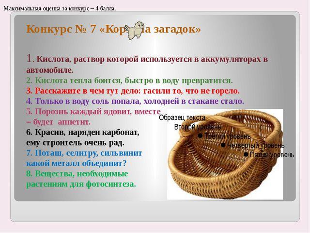 Конкурс № 7 «Корзина загадок» 1. Кислота, раствор которой используется в акк...