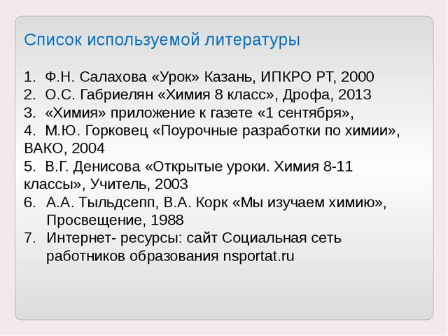 Список используемой литературы 1. Ф.Н. Салахова «Урок» Казань, ИПКРО РТ, 200...