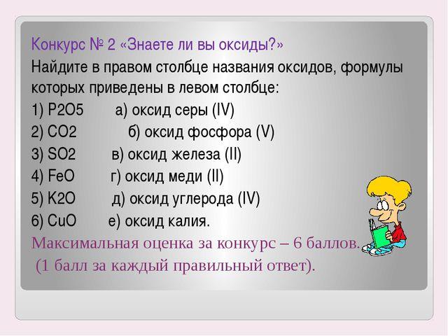 Конкурс № 2 «Знаете ли вы оксиды?» Найдите в правом столбце названия оксидов...