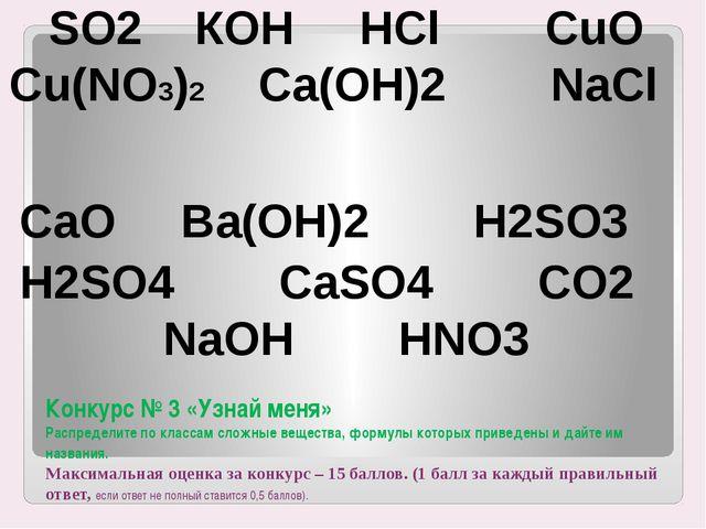 Конкурс № 3 «Узнай меня» Распределите по классам сложные вещества, формулы ко...