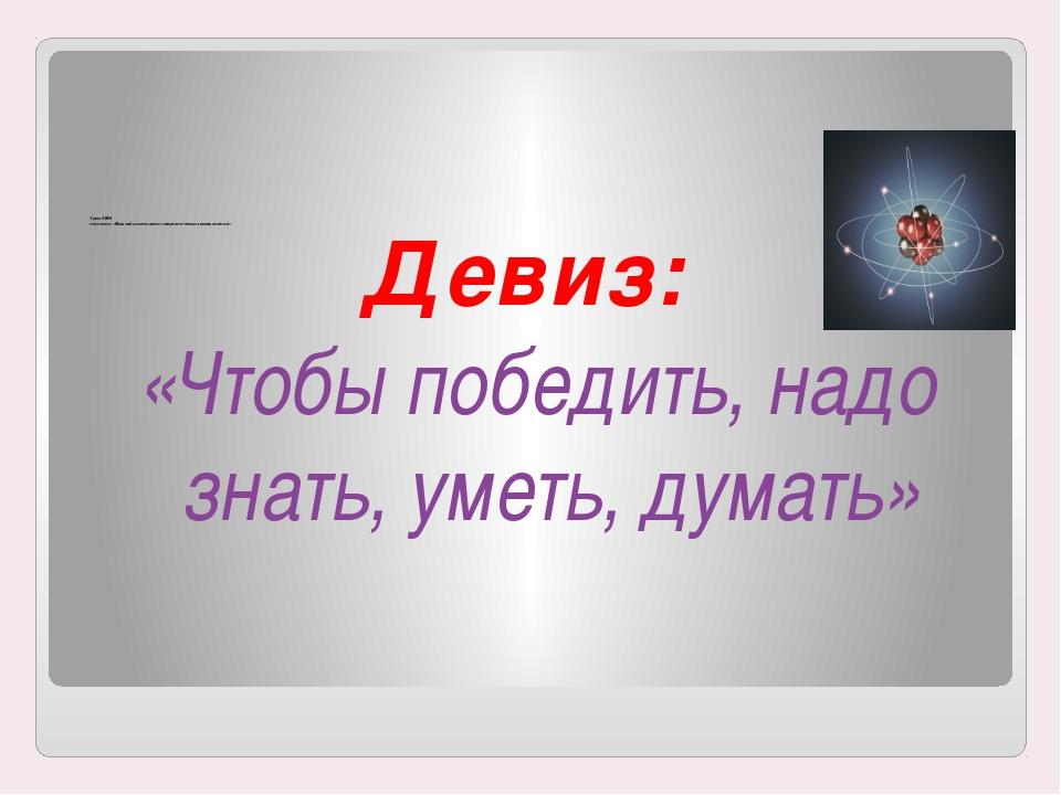 Урок КВН по химии «Важнейшие классы неорганических соединений» Девиз: «Чтобы...