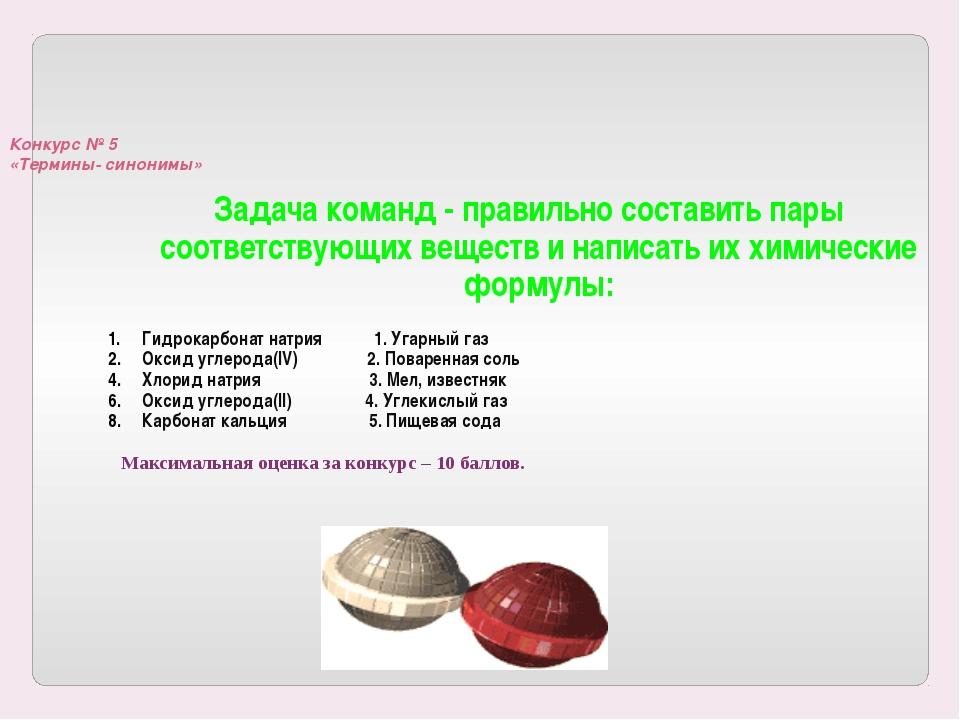 Конкурс № 5 «Термины- синонимы» Задача команд - правильно составить пары соо...
