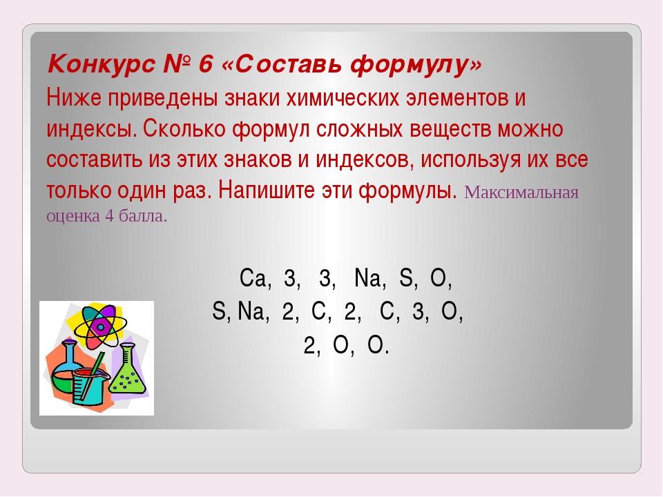 Конкурс № 6 «Составь формулу» Ниже приведены знаки химических элементов и инд...