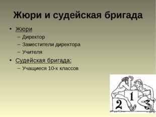 Жюри и судейская бригада Жюри Директор Заместители директора Учителя Судейска