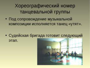Хореографический номер танцевальной группы Под сопровождение музыкальной комп