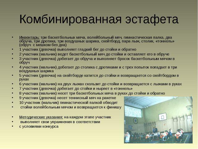 Комбинированная эстафета Инвентарь: три баскетбольных мяча, волейбольный мяч,...