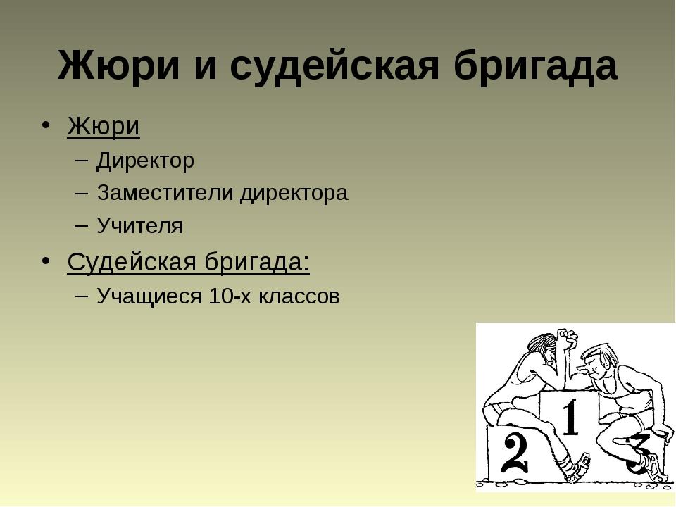 Жюри и судейская бригада Жюри Директор Заместители директора Учителя Судейска...