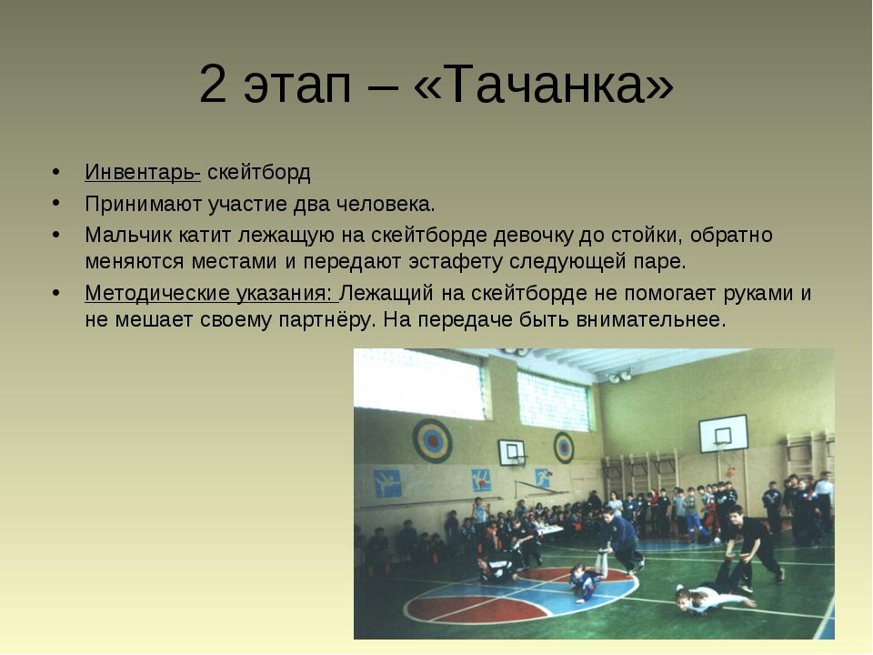 2 этап – «Тачанка» Инвентарь- скейтборд Принимают участие два человека. Мальч...