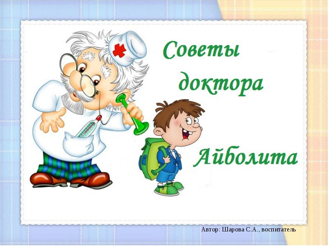 Автор: Шарова С.А., воспитатель Автор: Шарова С.А., воспитатель