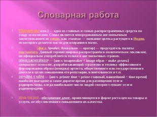 Шампунь(муж.)— одно из главных и самых распространенных средств по уходу за