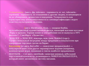 Толерантность - (англ., фр. tolerance - терпимость от лат. tolerantia - терп