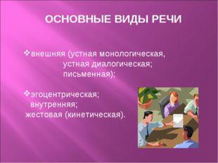 ОСНОВНЫЕ ВИДЫ РЕЧИ  внешняя (устная монологическая, устная диалогическая; п