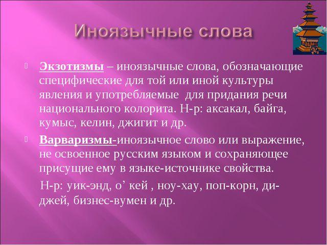 Экзотизмы – иноязычные слова, обозначающие специфические для той или иной кул...