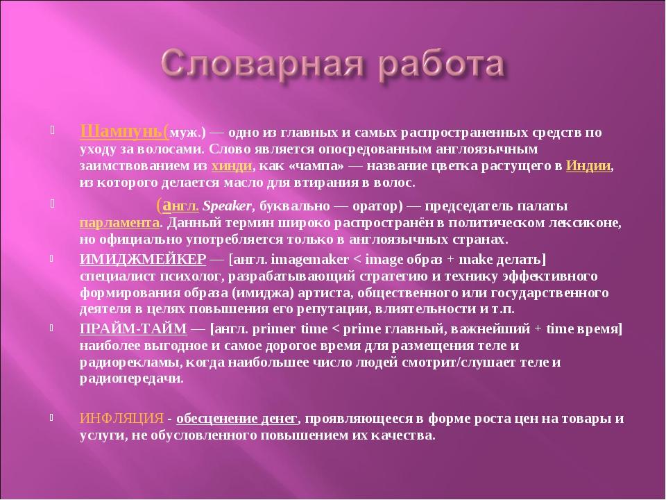 Шампунь(муж.)— одно из главных и самых распространенных средств по уходу за...