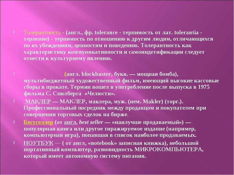 Толерантность - (англ., фр. tolerance - терпимость от лат. tolerantia - терп...