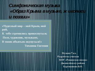 Симфоническая музыка «Образ Крыма в музыке, живописи и поэзии» «Чудесный мир