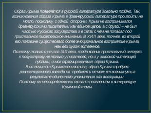 Образ Крыма появляется в русской литературе довольно поздно. Так, возникновен