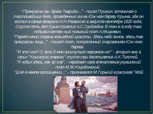 """""""Прекрасны вы, брега Тавриды..."""" - писал Пушкин, вспоминая о счастливейших д"""