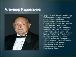 Алемдар Караманов русский композитор, основоположник музыкального направления