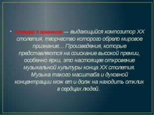 Алемдар Караманов— выдающийся композитор ХХ столетия, творчество которого о