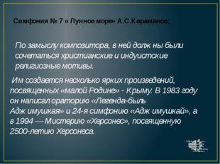Симфония № 7 « Лунное море» А.С.Караманов; По замыслу композитора, в ней долж
