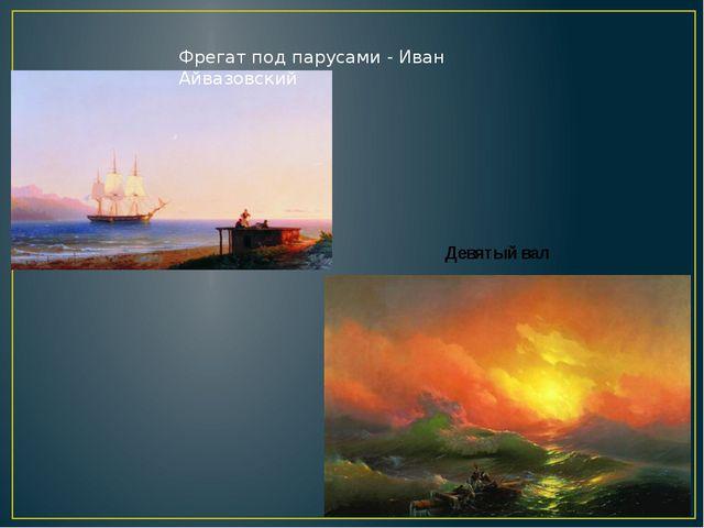 Фрегат под парусами - Иван Айвазовский Девятый вал