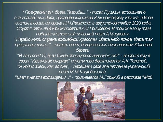 """""""Прекрасны вы, брега Тавриды..."""" - писал Пушкин, вспоминая о счастливейших д..."""
