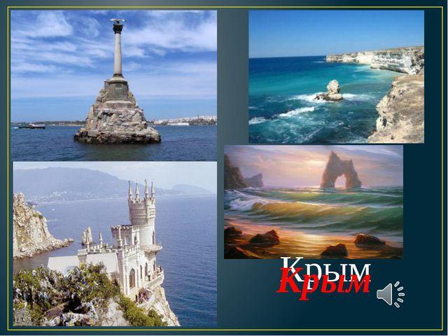 Крым Крым