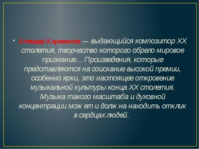Алемдар Караманов— выдающийся композитор ХХ столетия, творчество которого о...