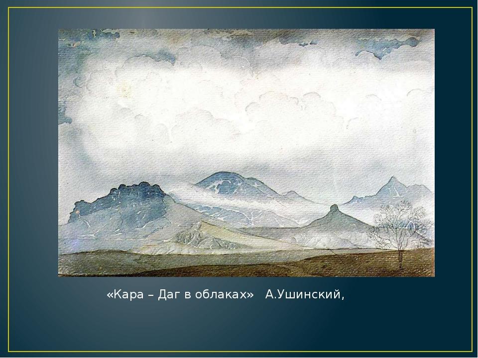 «Кара – Даг в облаках» А.Ушинский,