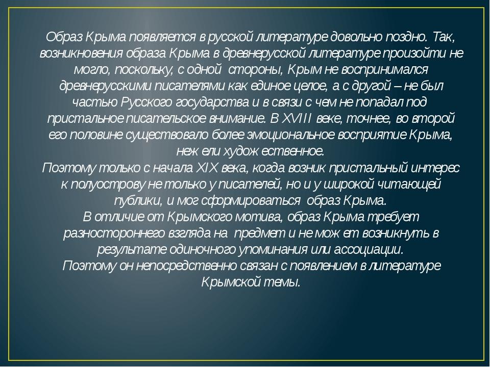 Образ Крыма появляется в русской литературе довольно поздно. Так, возникновен...