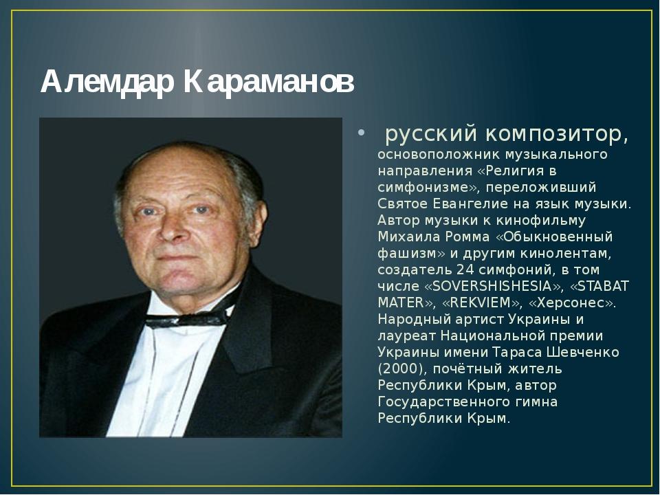 Алемдар Караманов русский композитор, основоположник музыкального направления...