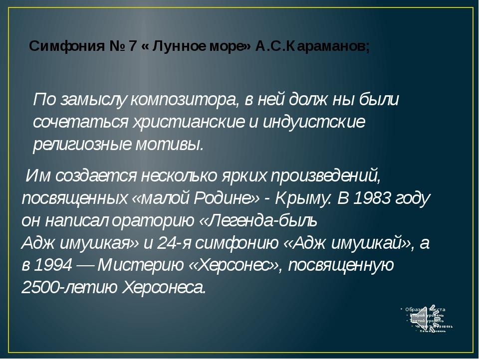 Симфония № 7 « Лунное море» А.С.Караманов; По замыслу композитора, в ней долж...