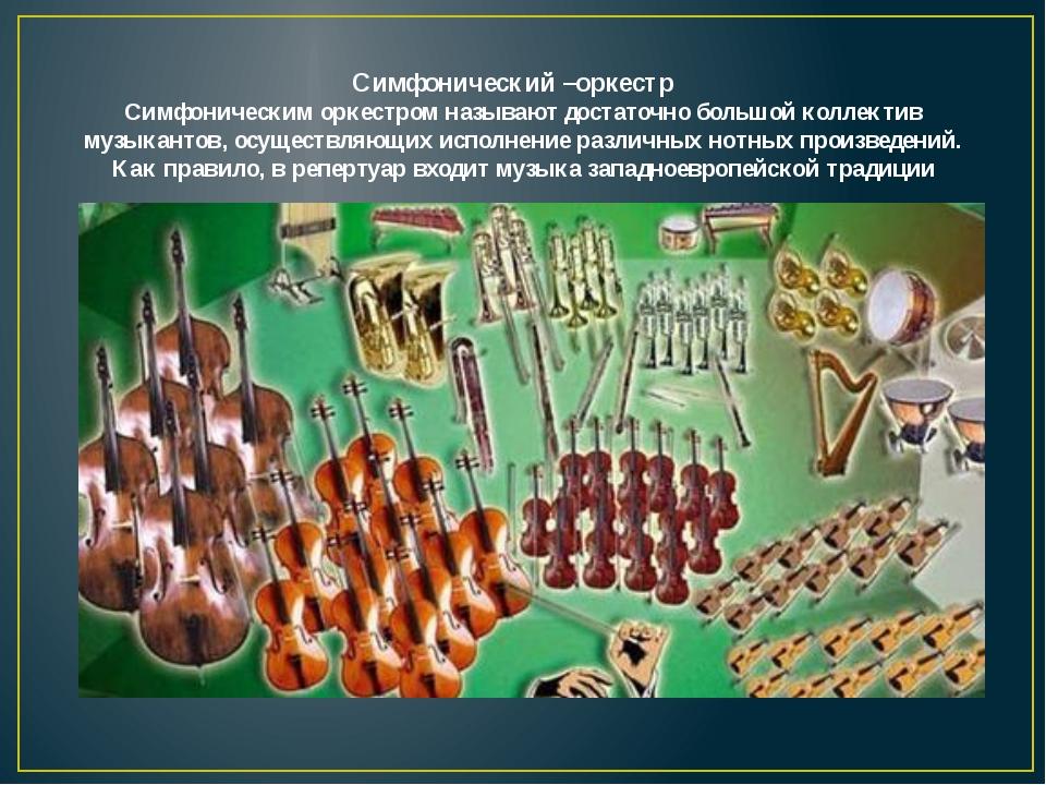 Симфонический –оркестр Симфоническим оркестром называют достаточно большой ко...