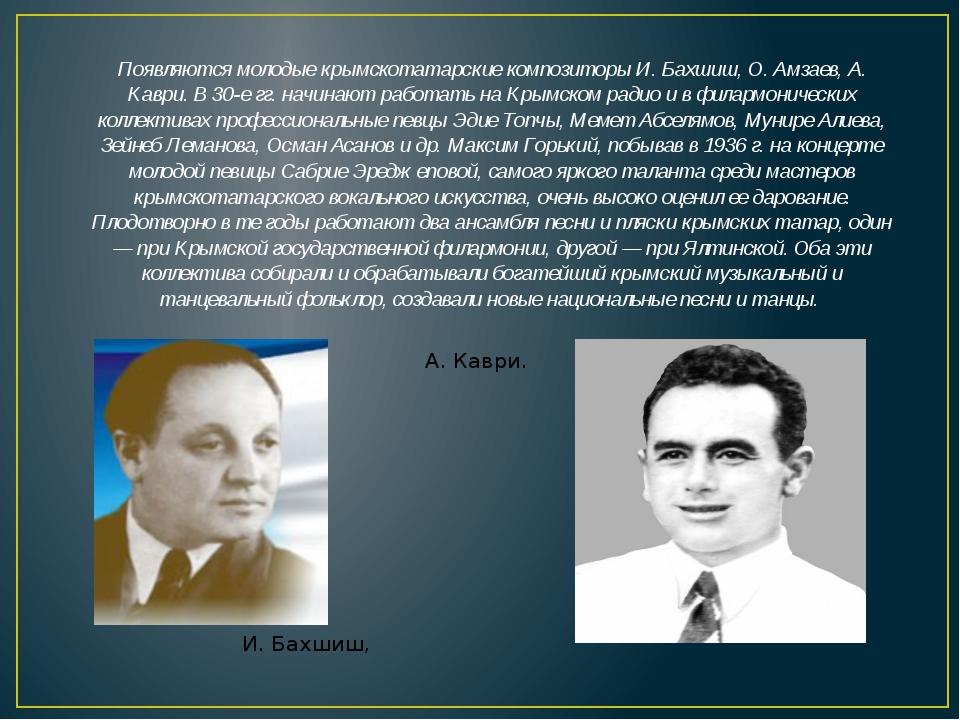 Появляются молодые крымскотатарские композиторы И. Бахшиш, О. Амзаев, А. Кавр...