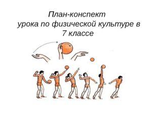 План-конспект урока по физической культуре в 7 классе